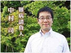 中村司プロフィール写真